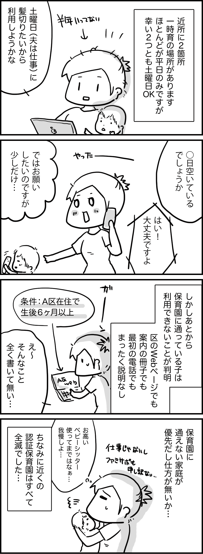 20160821