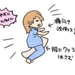 妊婦の寝やすいスタイル