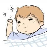 眠らない時間がある…昼間に眠ると夜起きているのです