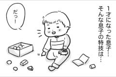 落ちたゴミを拾ってくるのが得意な息子、1才