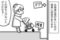 札幌のベビーカー事情 その2