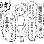 高齢出産…40歳の子育ての体力がない!老眼!毎日具合が悪い!