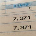 任意のロタウイルス予防接種は7300円でした